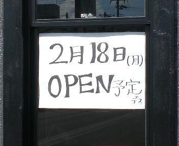 いっとうや オープン