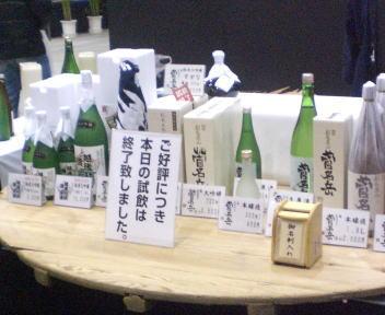酒の陣 菅名岳