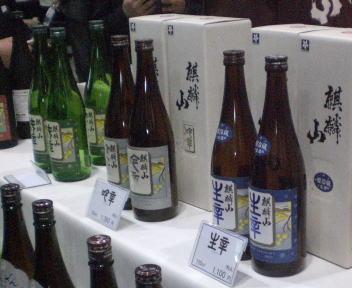 酒の陣 麒麟山