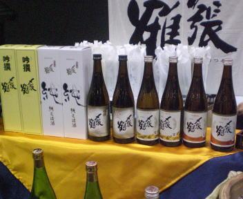 酒の陣 〆張鶴