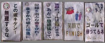笹川流れマラソン ゴール前坂