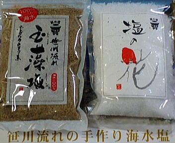 笹川流れマラソン おみやげ(笹川流れの塩)