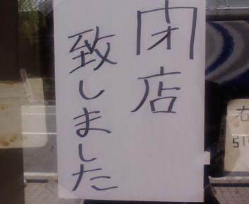 景虎 閉店