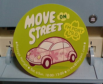 FM PORT MOVE on STREET ステッカー
