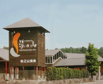 松之山温泉 ナステビュウ湯の山