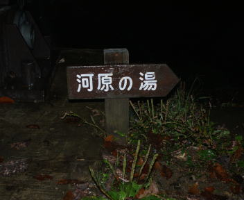 燕温泉 河原の湯 案内板
