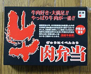 松川弁当店 牛肉弁当 パッケージ