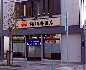 松川弁当店