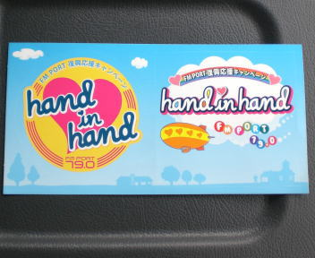 FM PORT復興応援キャンペーン「hand in hand」 ステッカー