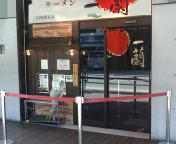 一蘭 上野山下口店