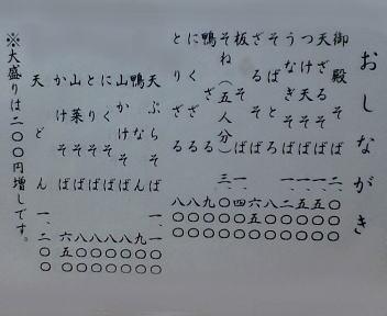 ろ風庵 メニュー
