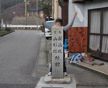 県境 新潟県-山形県