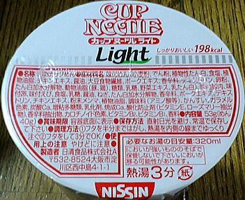 カップヌードル ライト
