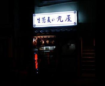 丸屋坂内小路店