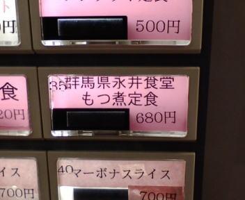 北陸自動車道 大積PA上り 食券販売機 群馬県永井食堂もつ煮定食