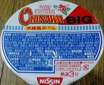 カップヌードル 沖縄風ヌードル