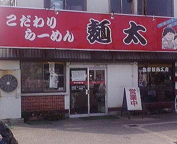麺太 新橋店