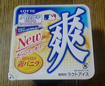 爽 10年目の新バニラ