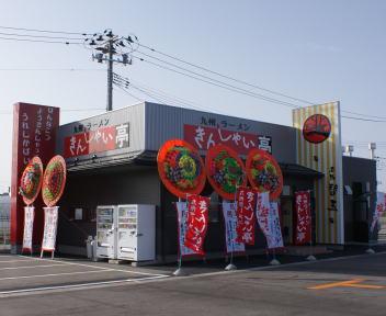 きんしゃい亭 県央店
