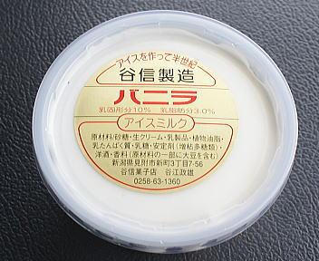 谷信菓子店 アイスミルク バニラ