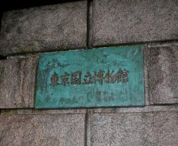 東京国立博物館 正門