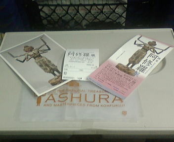 東京国立博物館 阿修羅展 記念