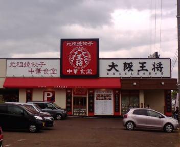 大阪王将 見附今町店