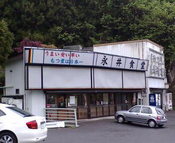 永井食堂 販売