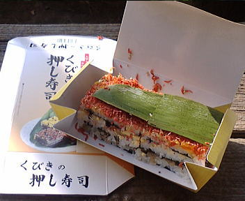 大潟かっぱ祭り くびきの押し寿司