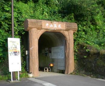 中山隧道 山古志村側入口
