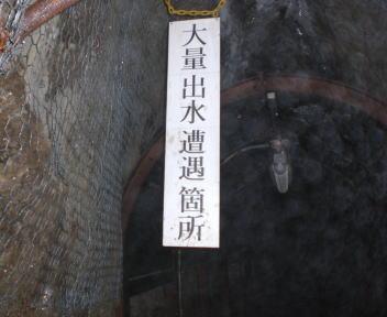 中山隧道 大量出水遭遇箇所