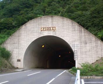 中山隧道 中山トンネル
