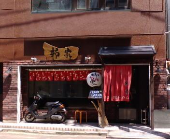 柳家 仙台東口店