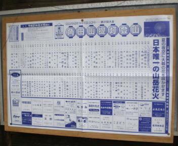 角田山提灯登山 プログラム