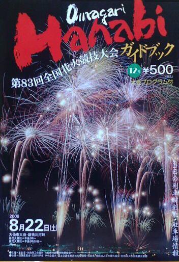 大曲の花火ガイドブック