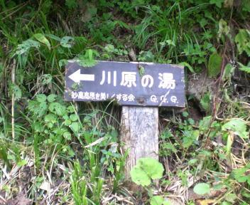 河原の湯 案内
