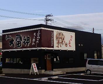 大雷神 ラグーナ女池店