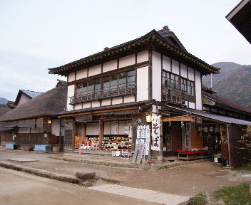 大内宿 松本屋