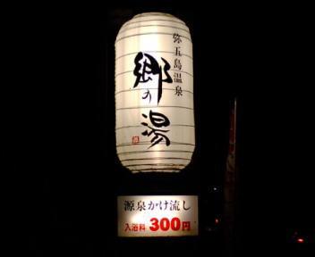 弥五島温泉 郷の湯 看板