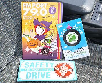 FM PORT セーフティドライブキャンペーン ステッカー