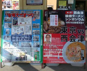 西会津味噌ラーメンシンポジウム ポスター
