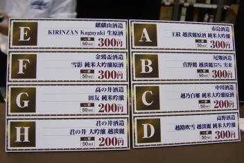 新潟うまさぎっしり博 日本酒(別試飲)