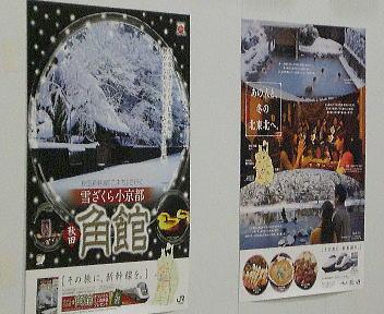 大宮駅 ポスター