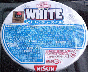 カップヌードル WHITE クリームシチューヌードル