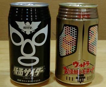 仮面サイダー・ウルトラ大怪獣レモネード
