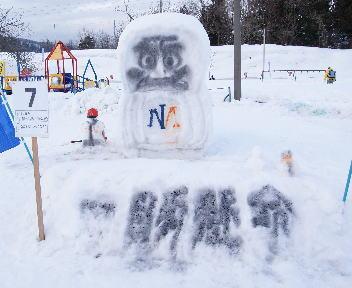 2010スノーフェスティバルin越路 雪像づくりコンテスト 新潟アルビレックスBC オレたち転びっぱなしじゃないぞ!!