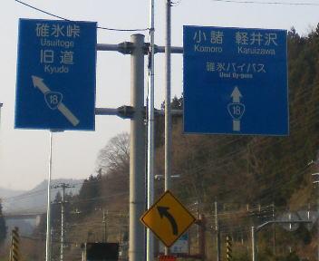 碓井峠 入口