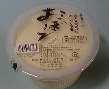 山形のだし おぼろ豆腐