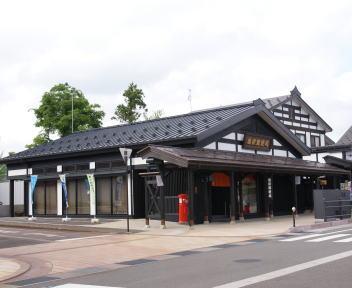 塩沢宿 塩沢郵便局