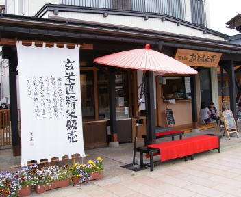 塩沢宿 越光玄米蔵